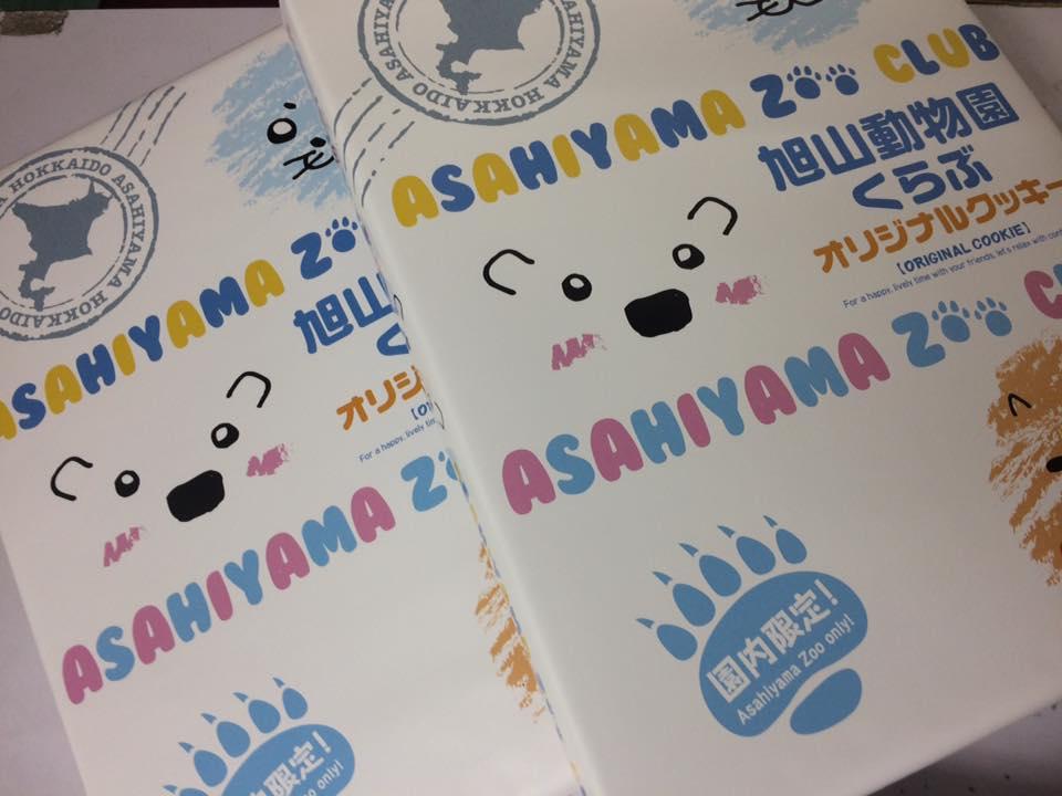 旭山動物園のおすすめお土産20選!大人向けから子ども向けまでご紹介