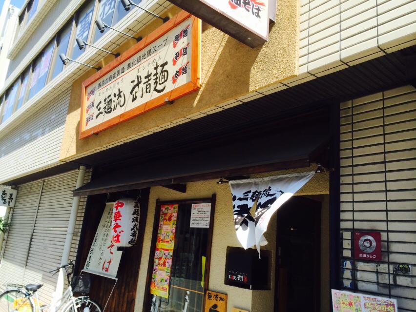 江坂のおすすめラーメン10選!人気店を集めました