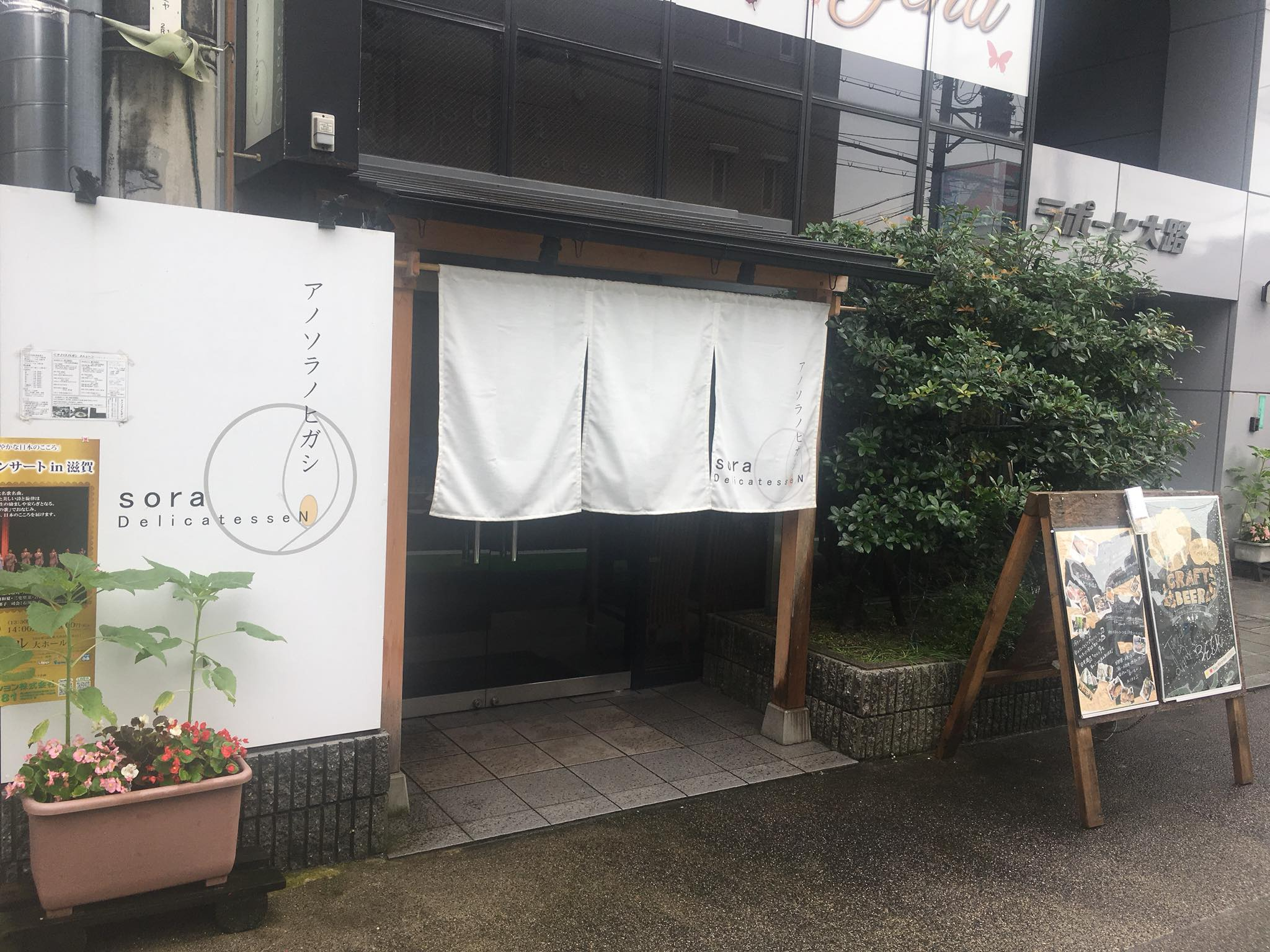草津駅の美味しいランチ15選!おすすめメニューもご紹介