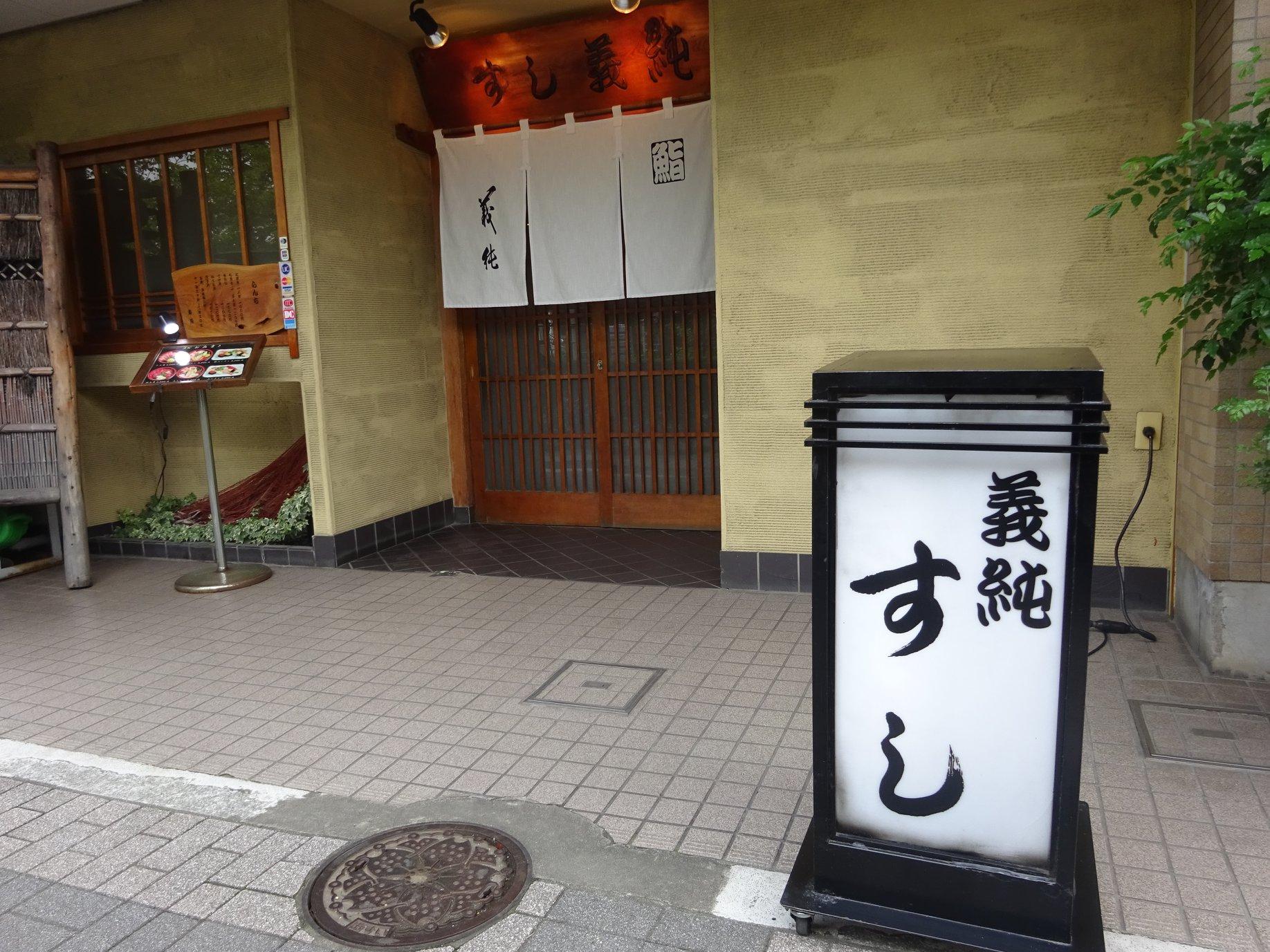 錦糸町のおすすめ寿司10選!人気店の味を堪能しよう