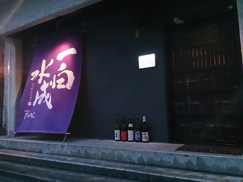 王子のおすすめ居酒屋10選!人気メニューもご紹介