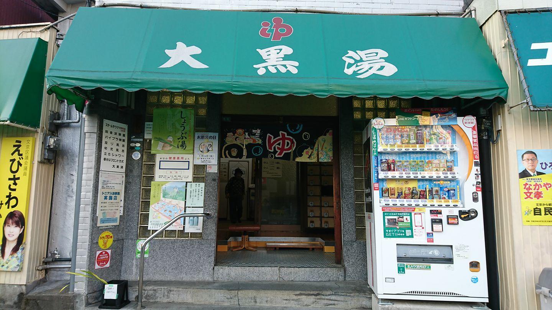 御茶ノ水周辺の銭湯5選!最寄駅やおすすめポイントを解説