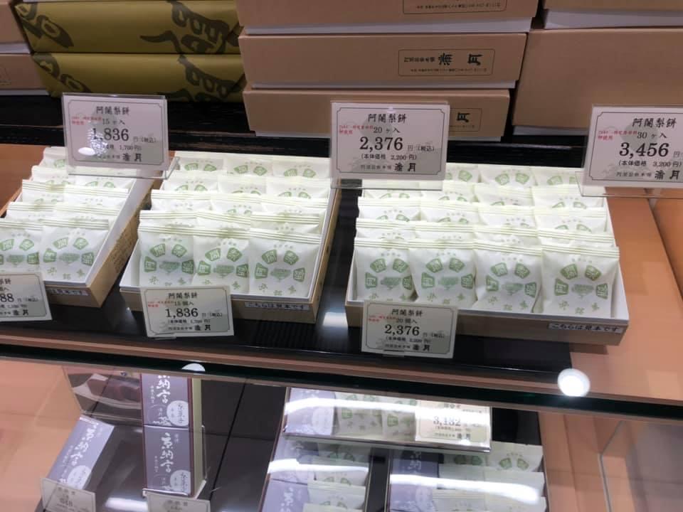 京都駅付近で阿闍梨餅が買えるお店9選!満月本店や直営店もあわせてご紹介