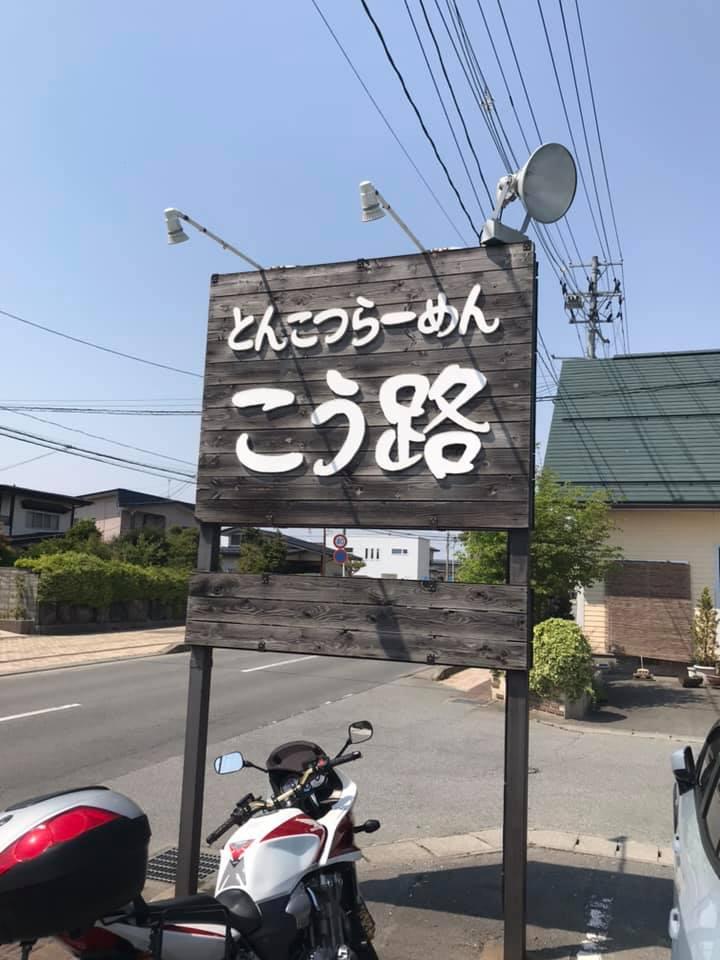 東根の人気ラーメン10選!おすすめメニューもご紹介