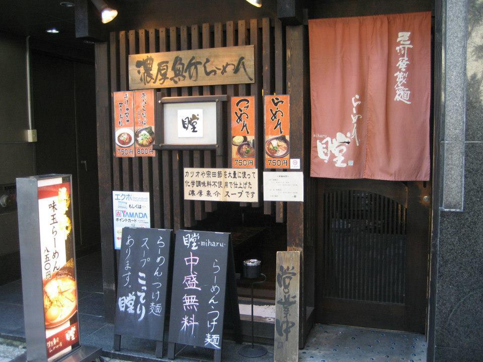 """池袋の""""二郎系""""ラーメン8選!安くて美味しい人気店まとめ"""