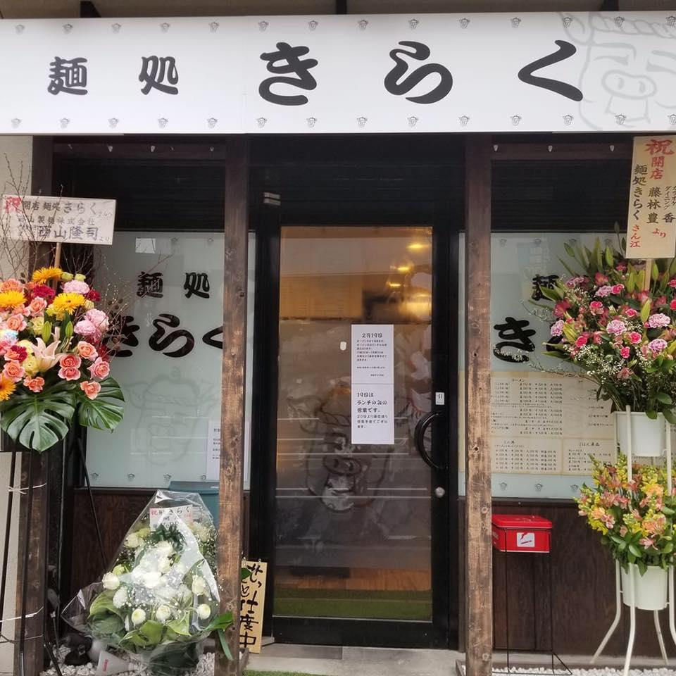 東武練馬の人気ラーメン7選!おすすめメニューもご紹介