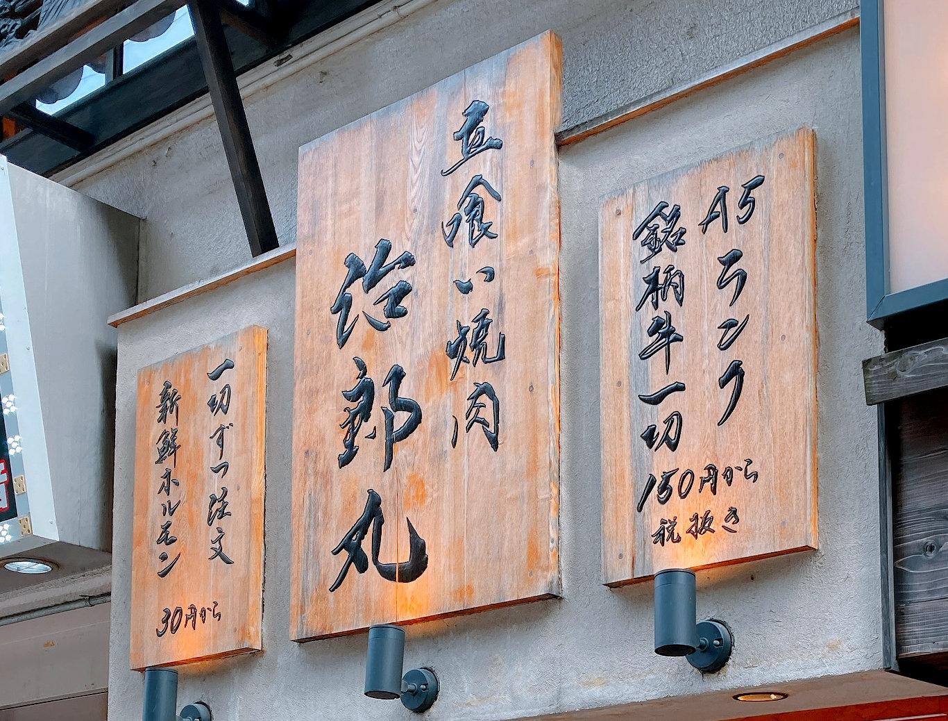 新宿で一人焼肉におすすめのお店7選!一人焼肉専門店やカウンター席がおすすめのお店まとめ