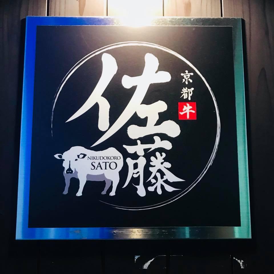 京都で一人焼肉におすすめのお店10選!一人焼肉専門店やカウンター席がおすすめのお店まとめ